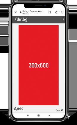 Half page 300x600 mobile