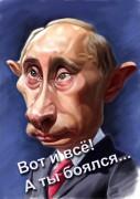 кремълското джудже