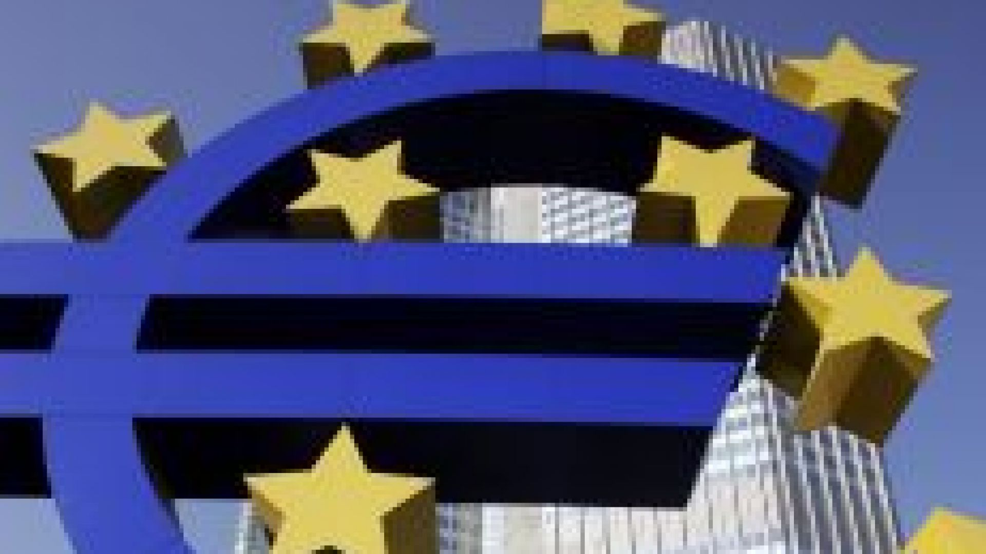 Идва ли краят на наливането на пари в еврозоната?