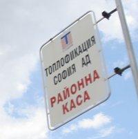 Поскъпва парното в София и Пловдив