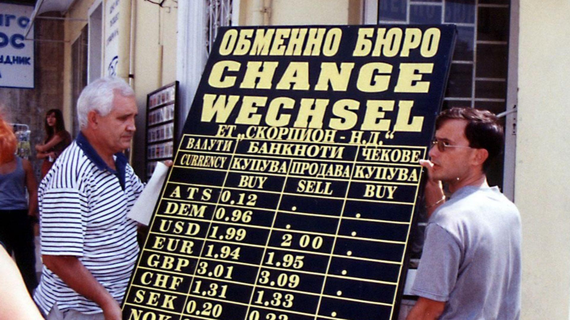 МС отмени таксата от 50 лв. за обменните бюра