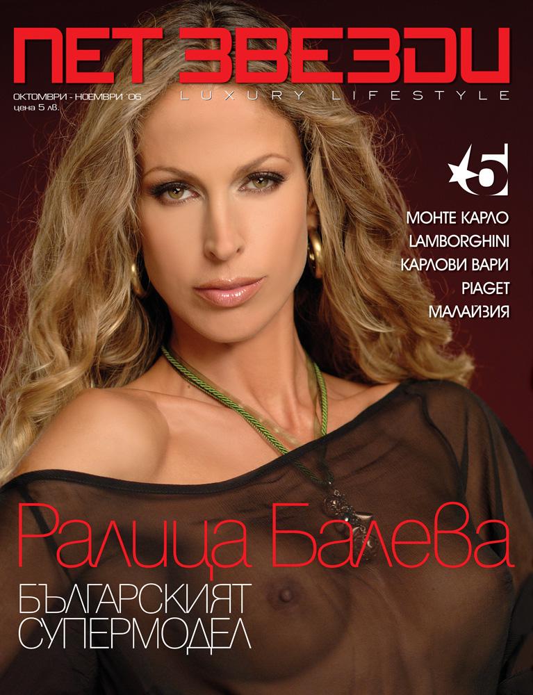 Топ манекенката Ралица Балева - секси и дръзка на корица