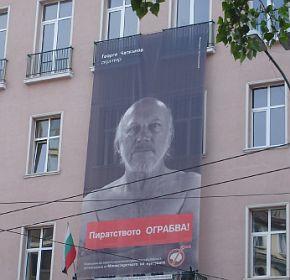 България е извадена от пиратския списък