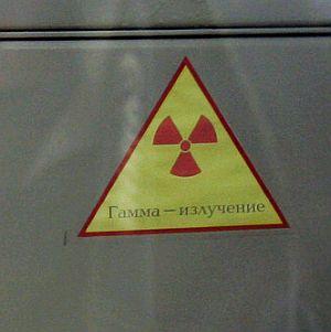 Прах улавя радиоактивни частици