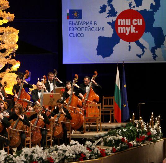 """27 творби под надслов """"България поздравява Европа"""""""