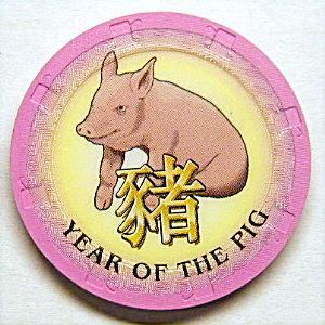 2007 г.  - година на Огнената Свиня