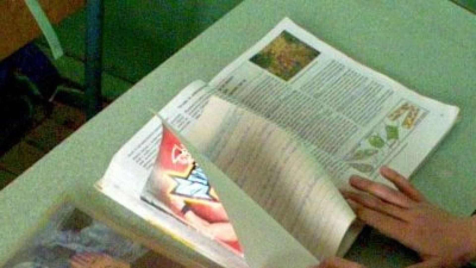 МОН одобри новите синодални учебници на БПЦ за 6 и 7 клас