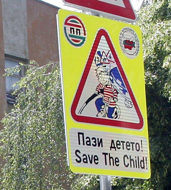 """Табели """"Пази детето"""" до всяко училище"""