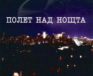 "Деси Добрева става водещ на ""Полет над нощта"""