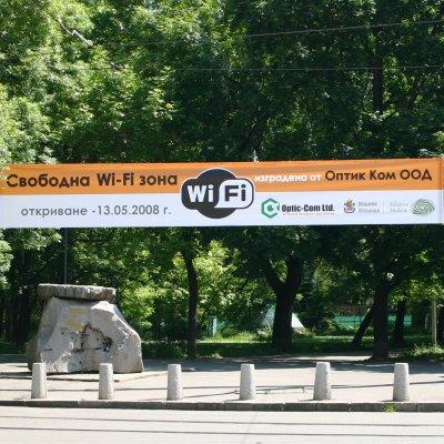 "Безплатен интернет ""на зелено"""
