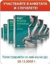 ESET NOD32 – ефективната ваксина срещу вируси!