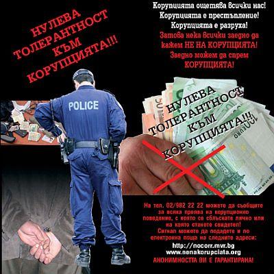"""""""Трансперънси Интернешънъл"""": България е най-корумпираната страна в ЕС"""