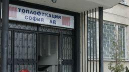 """Шефът на """"Топлофикация-София"""" подаде оставка"""