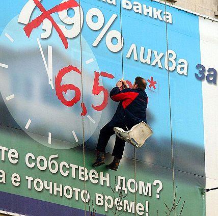 По-ниски лихви по кредити - след кризата