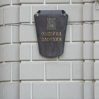 Обвиниха пловдивски общинари в злоупотреби и корупция