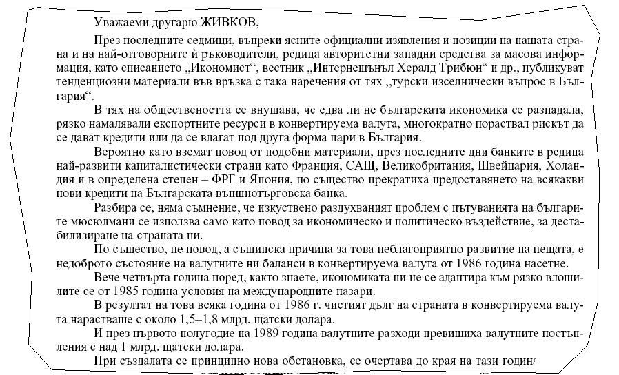 Как се е стопил валутният резерв по времето на Живков