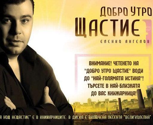 Скандалният Еленко Ангелов с промоция на втора книга