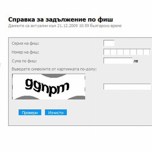 Е-плащане и проверка на фишове към КАТ