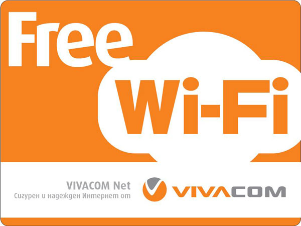Магазините на Vivacom стават безплатни Wi-Fi точки