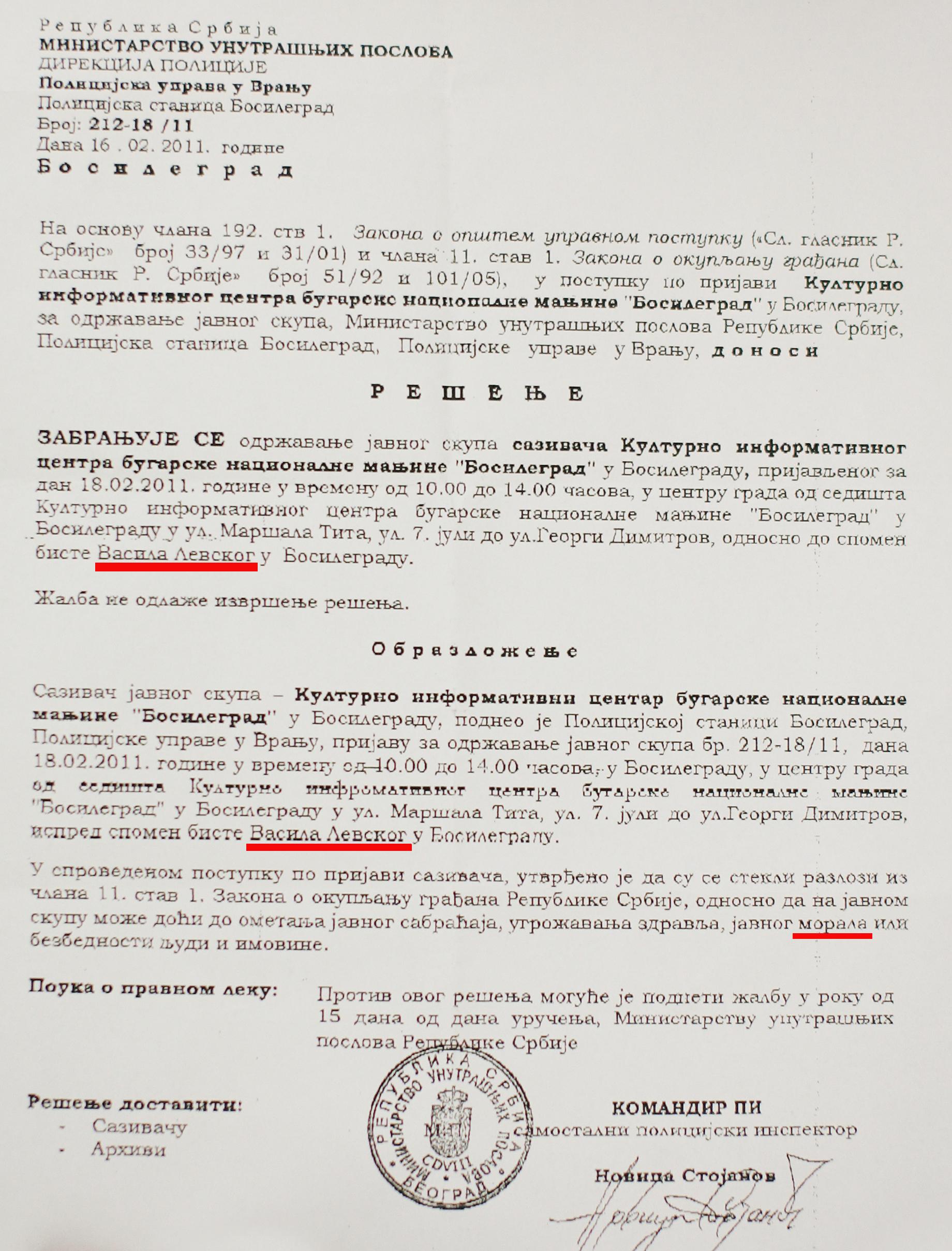 Босилеград не разреши митинг-шествие за Левски