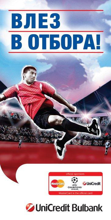 Футболни шампиони с UniCredit Bulbank