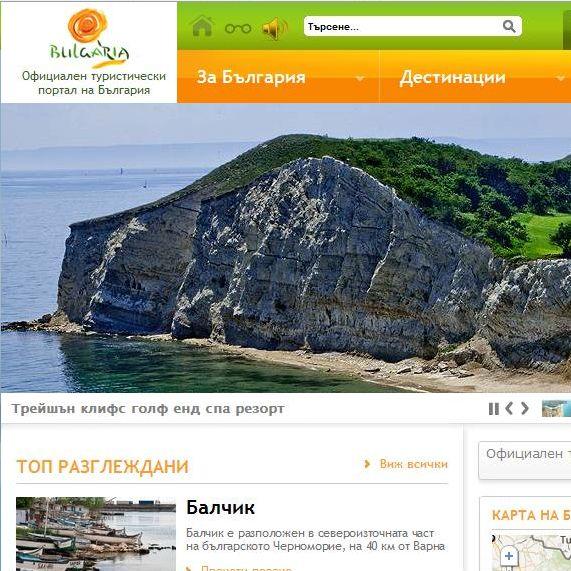 Нов туристически сайт за 1.46 млн. лв. рекламира България