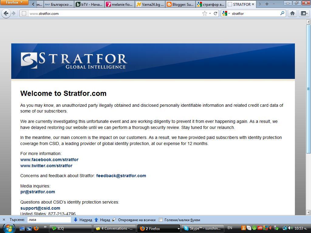 """""""Стратфор"""" за България през 2008 г.: Повсеместна мафия!"""