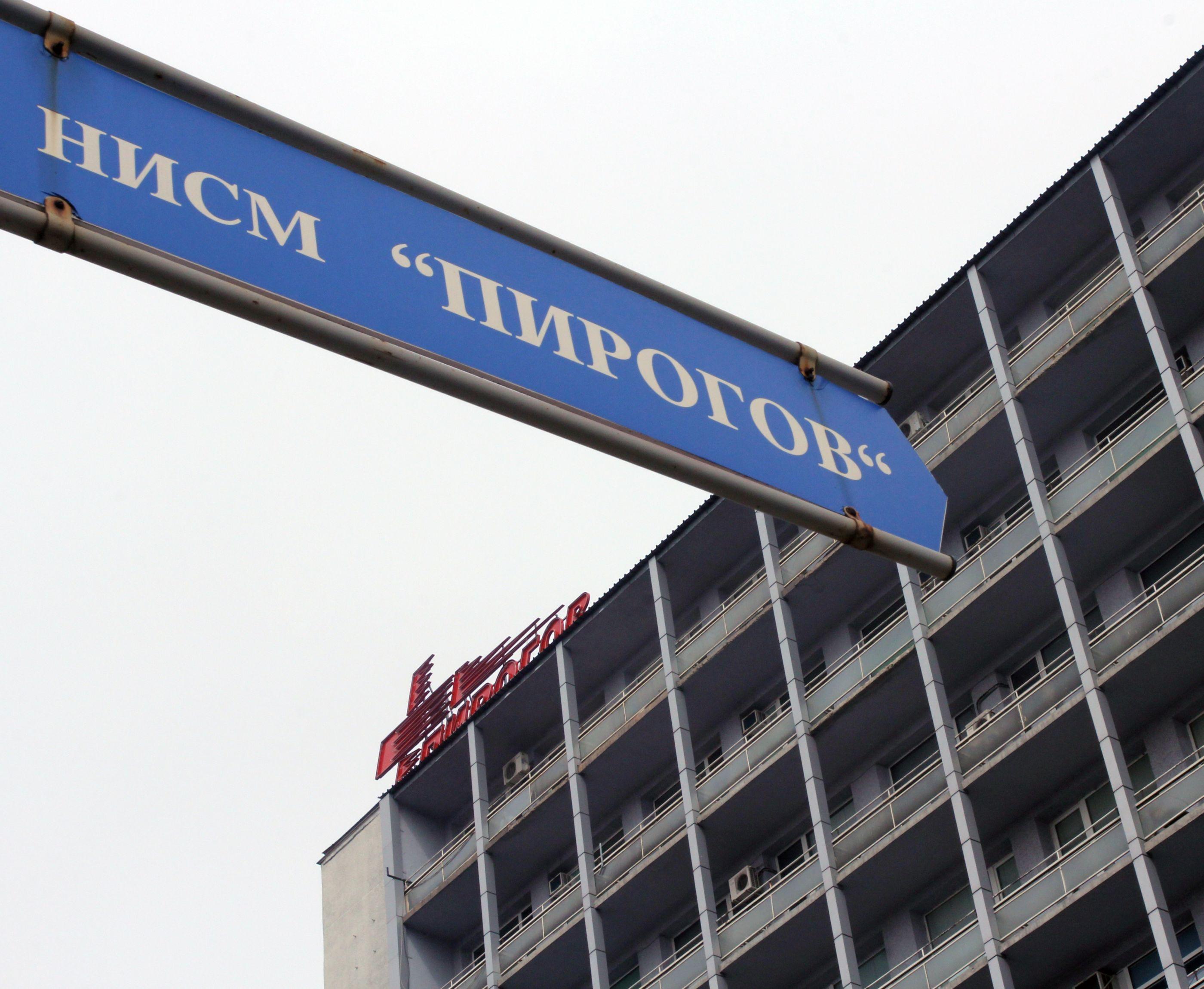 """Безплатни прегледи в """"Пирогов"""" на хора с трудно заздравяващи рани"""