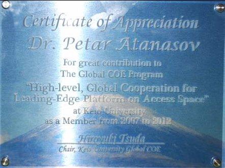 Български учен с престижна японска награда