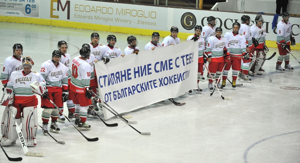 България започна с победа срещу ЮАР на световното по хокей в София