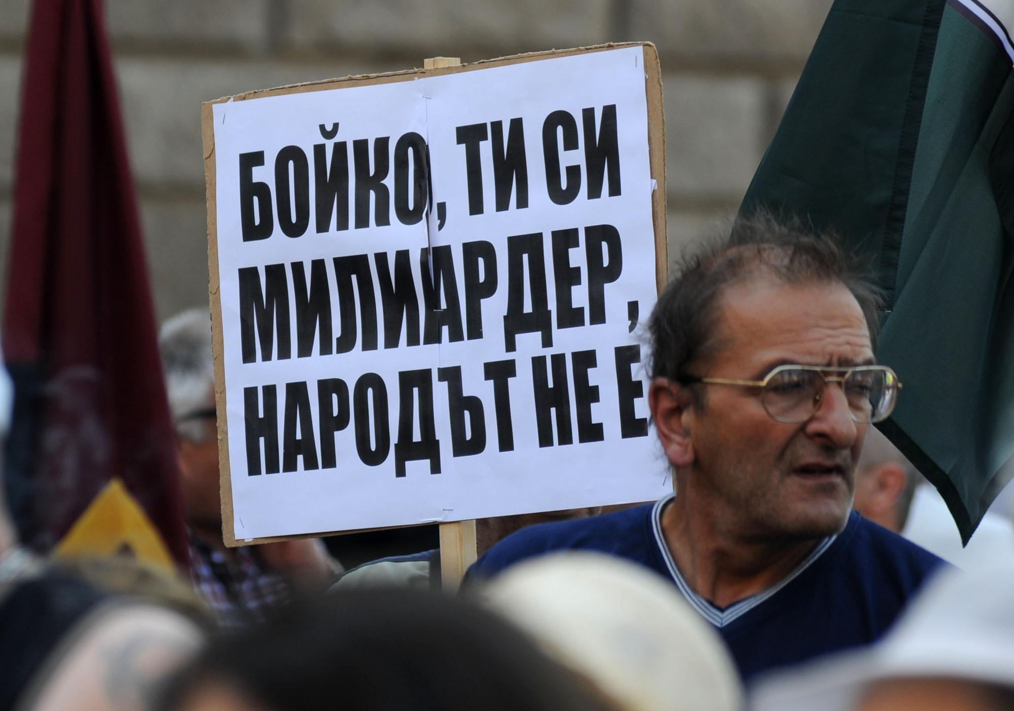 Протест: Цените скачат, властта пада