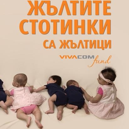 """""""Операция Жълти стотинки"""" на Vivacom е най-ефективната кампания на 2011"""