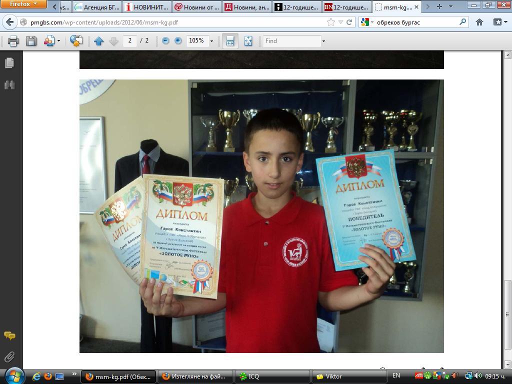 Ученик от Бургас е световен шампион по математика