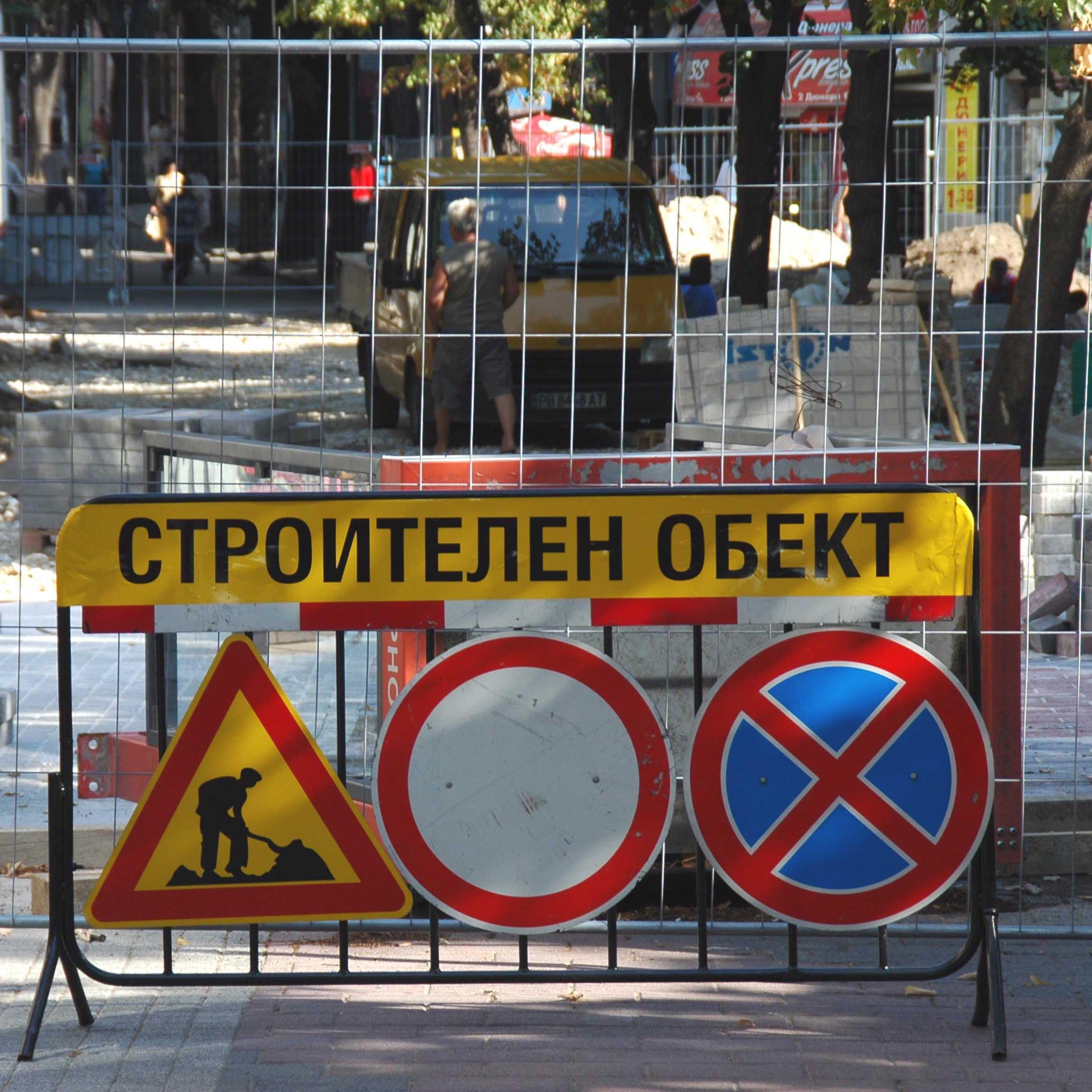 Отново затворени улици във Варна заради ремонти