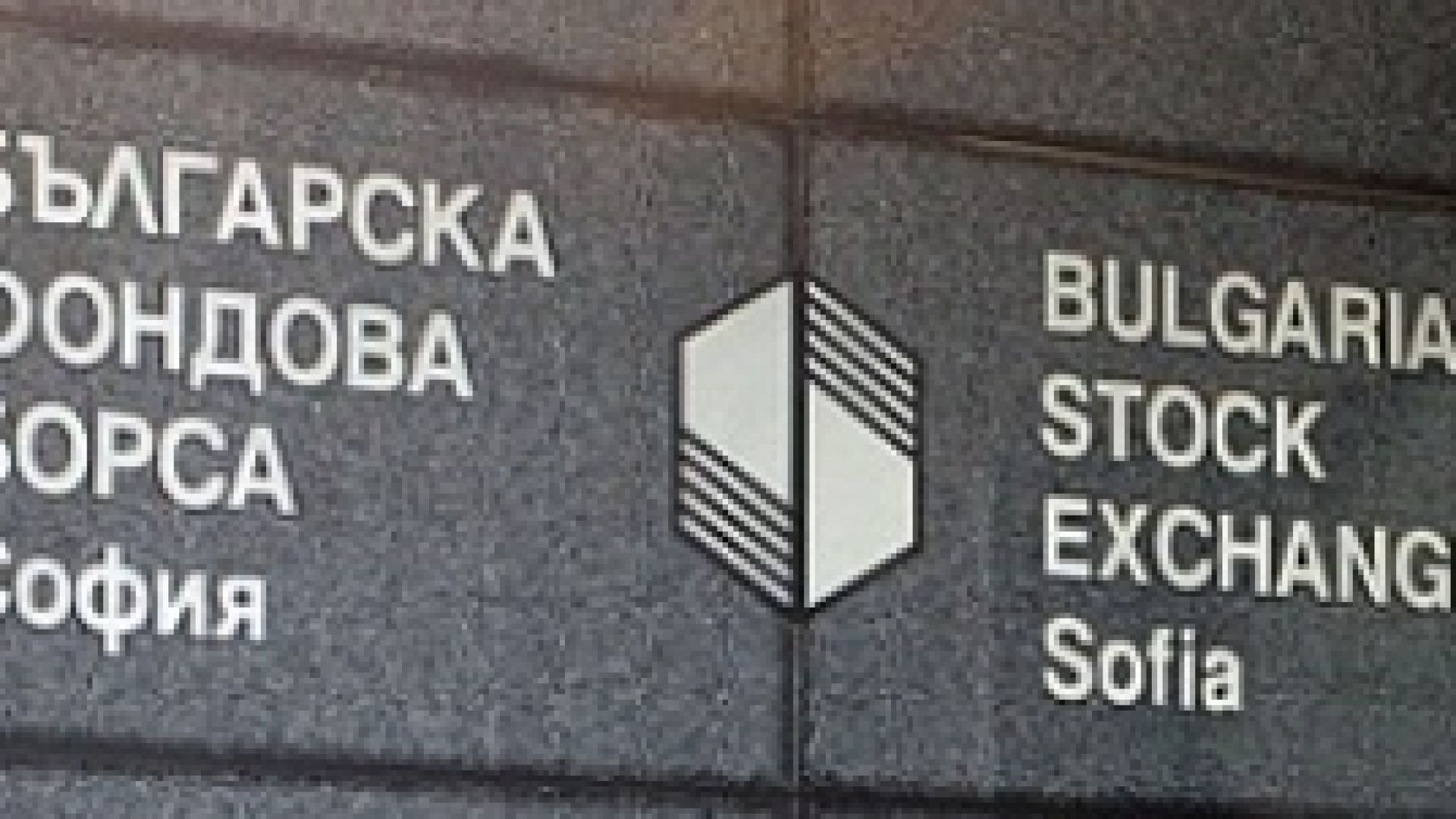 МСП с ваучери за излизане на капиталовия пазар