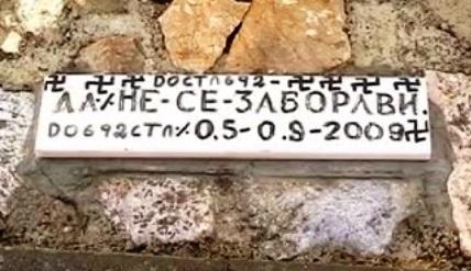 """Оскверниха паметника на загиналите българи от кораба """"Илинден""""   Днес.dir.bg"""