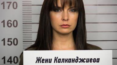 Жени Калканджиева за Розмари: По-глупава манекенка не съм срещала