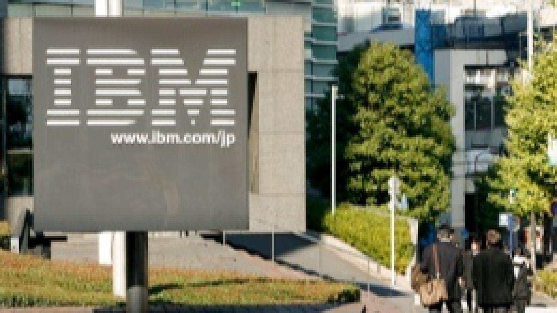 IBM нарежда на всички свои служители да се ваксинират до 8 декември