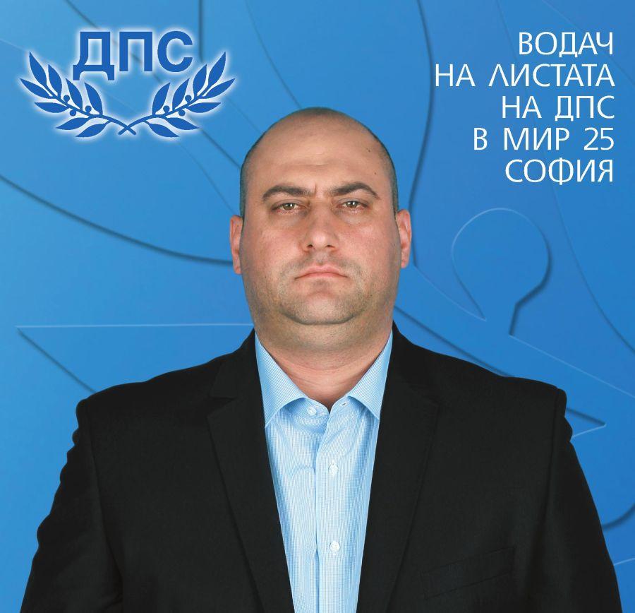 Прокуратурата ще поиска имунитета на депутат от ДПС