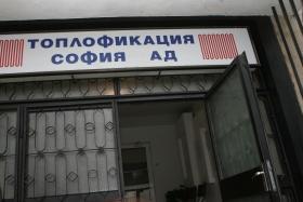 """""""Топлофикация София"""" се представя пред енергийната комисия в парламента"""