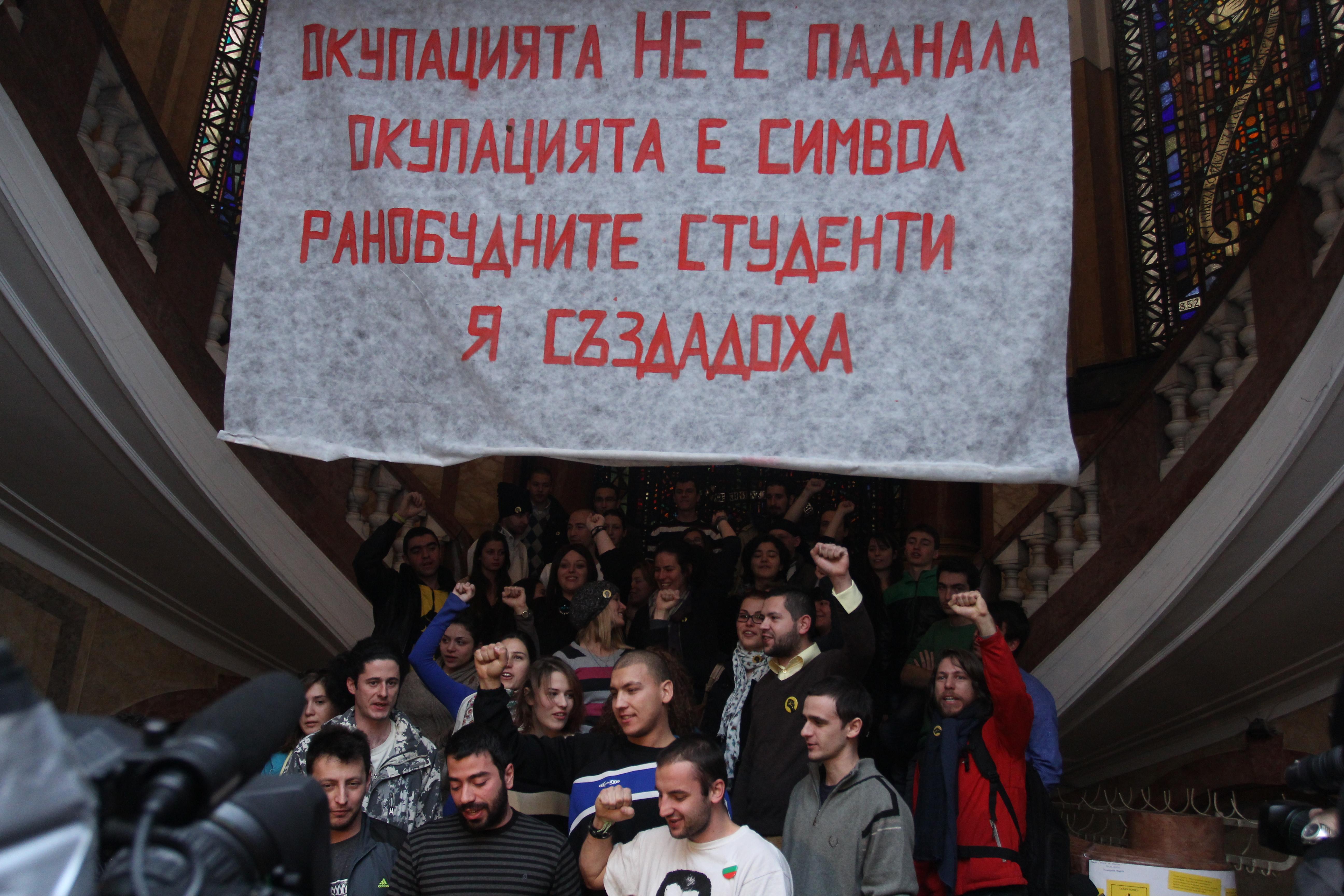 Ранобудните студенти прекратиха окупацията (обновена)