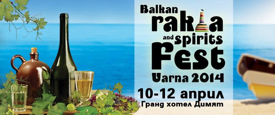 Тридневен фест на ракията ще има във Варна