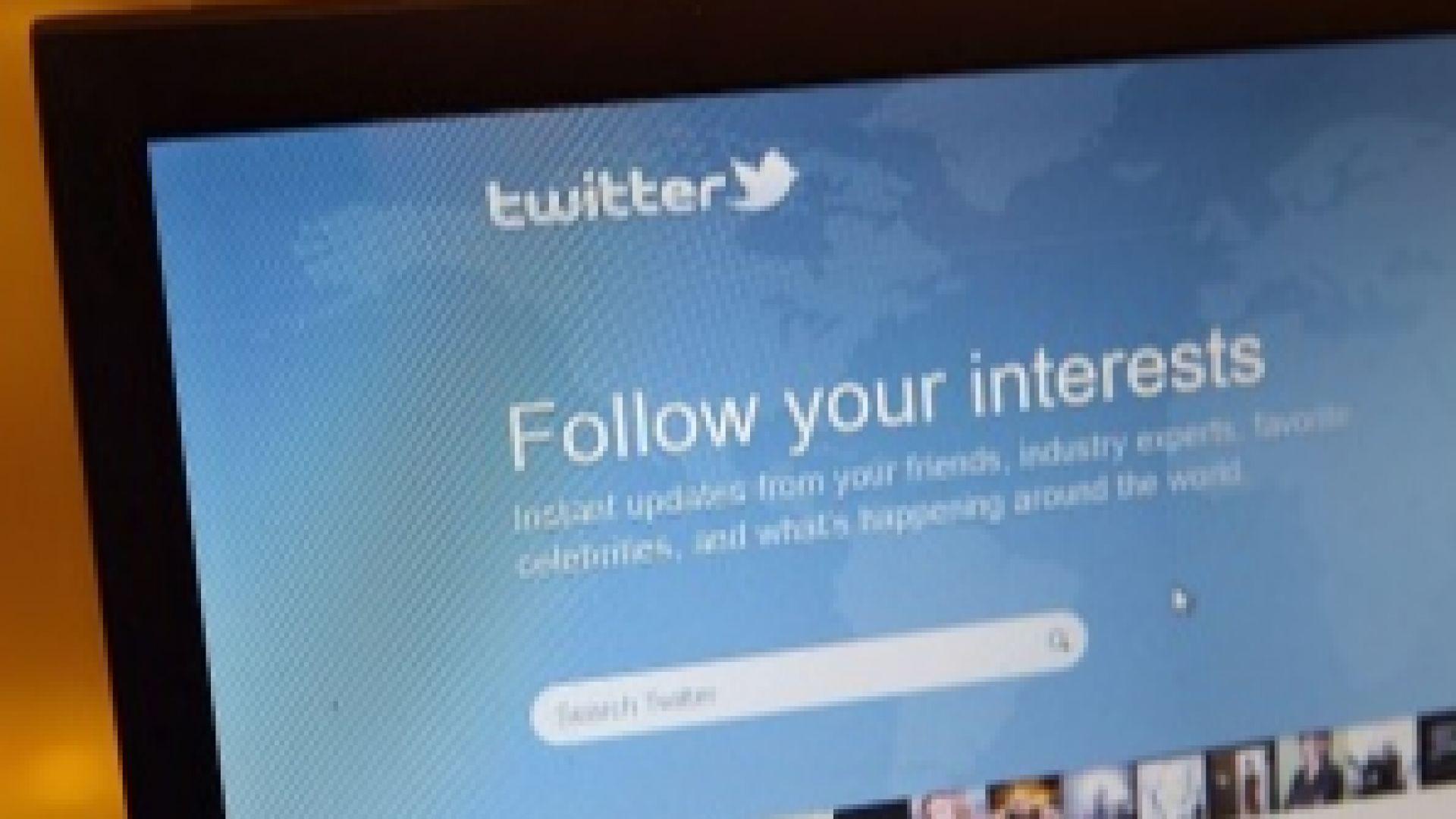 Twitter за пръв път с тримесечни приходи от милиард долара