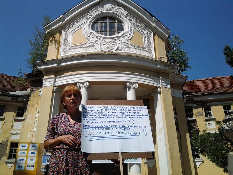София дава на концесия за 35 г. банята в Банкя