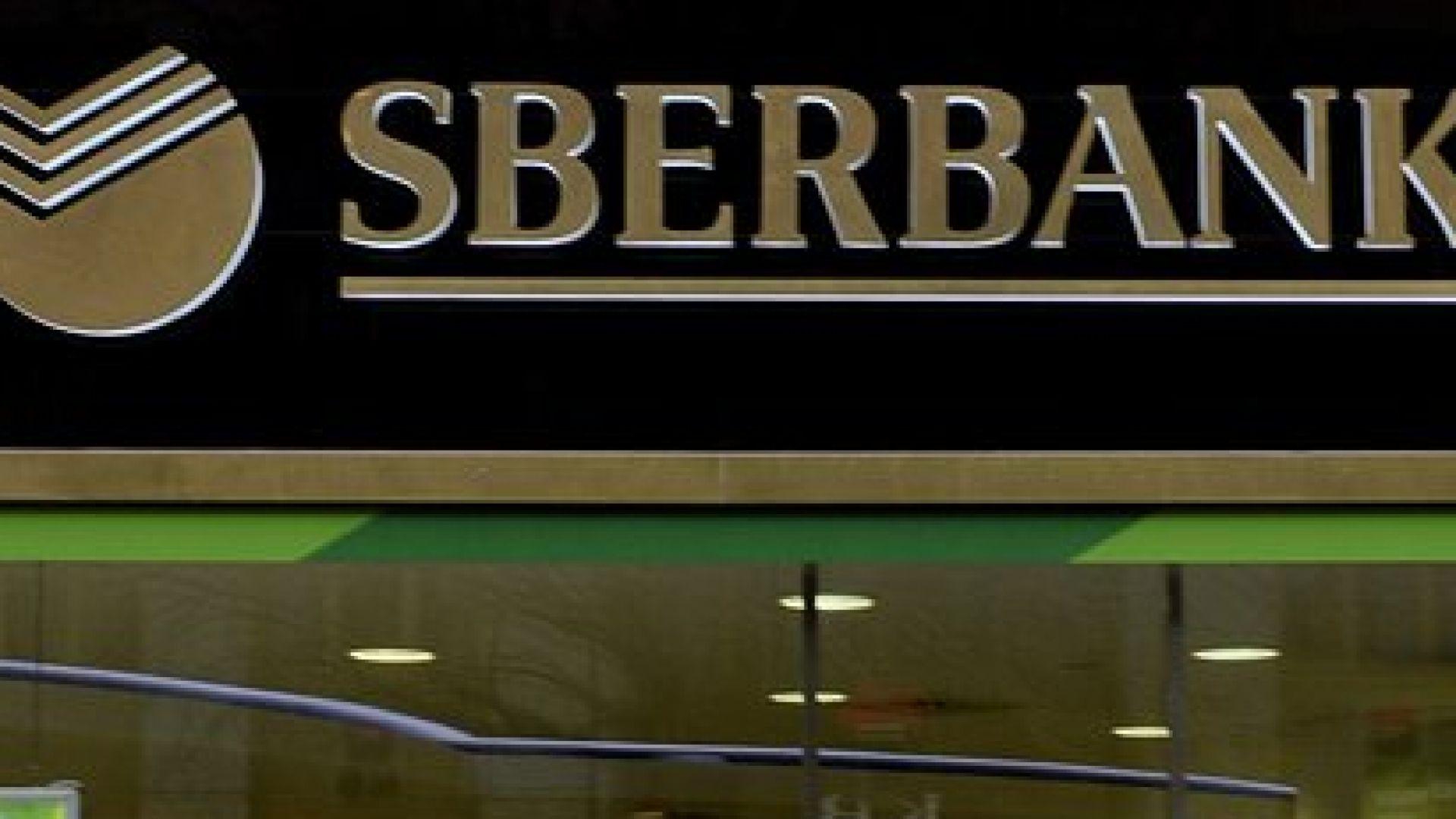 Сбербанк приключи сделката по продажбата на турската Денизбанк