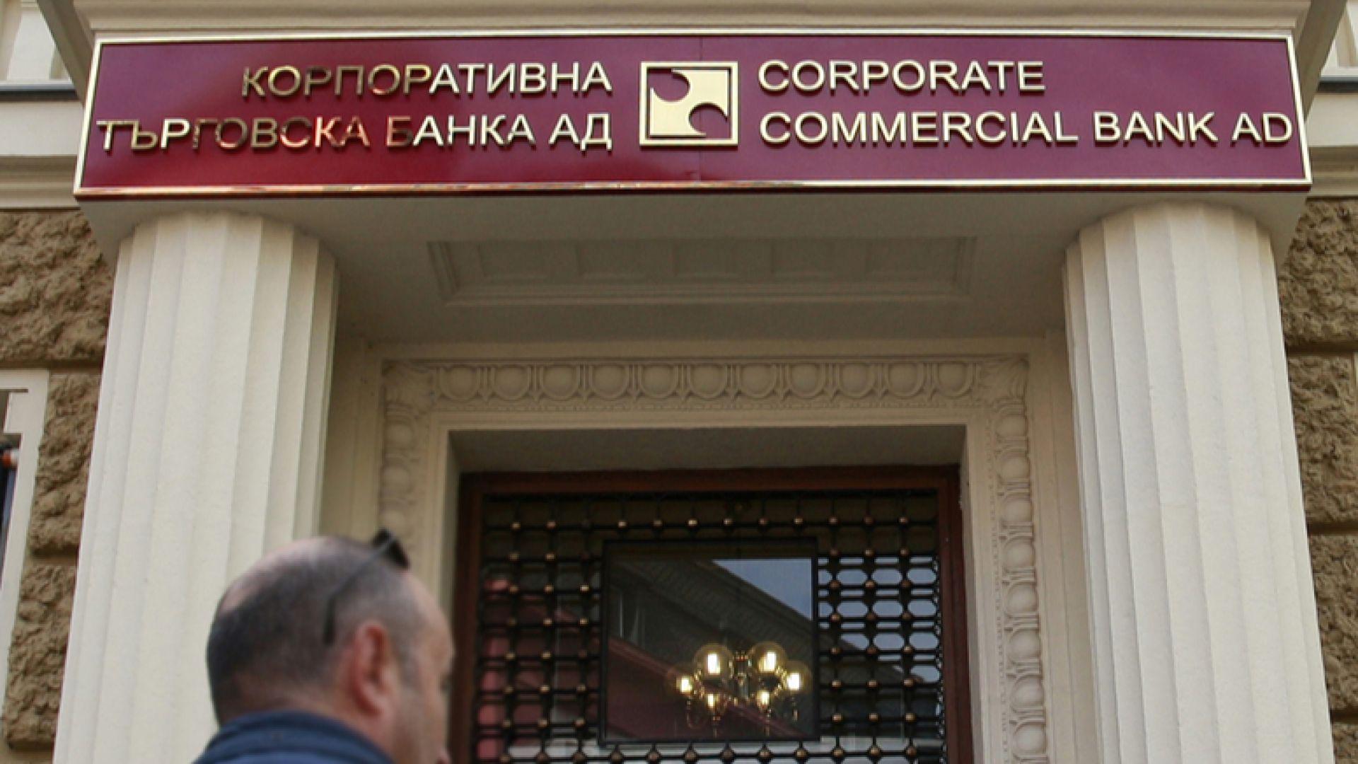 Шефка в КТБ, изтеглила парите си, е била в конфликт на интереси