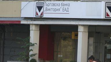 """Инвестбанк окончателно придоби ТБ """"Виктория"""""""