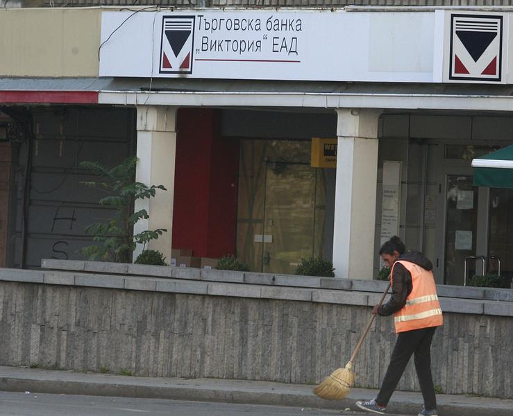 """Синдикът на КТБ подписа продажбата на ТБ """"Виктория"""""""