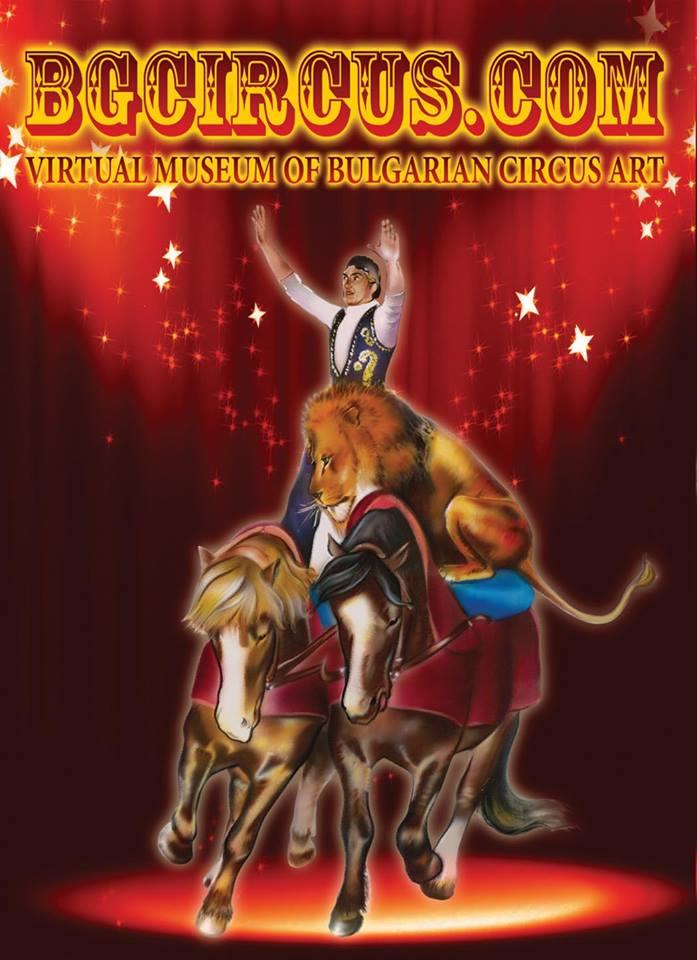 Драгомир Драганов направи музей на цирковото изкуство