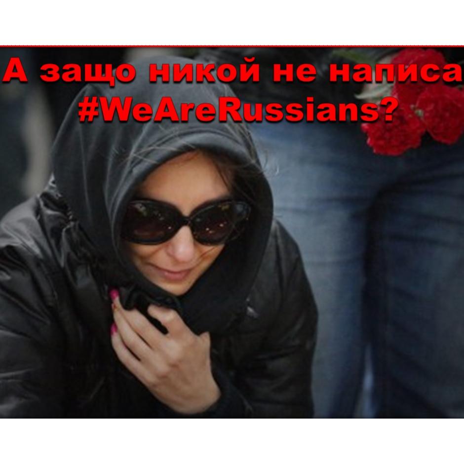 А защо никой не написа #WeAreRussians?